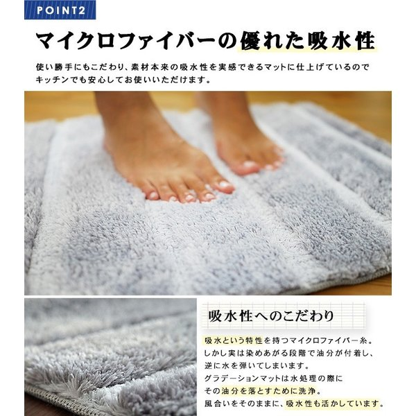 キッチンマット マイクロファイバー グラデーション 約45×180cm ストライプ 床暖房対応 すべり止め 玄関 トイレマット (GM-901) yasashii-kurashi 03