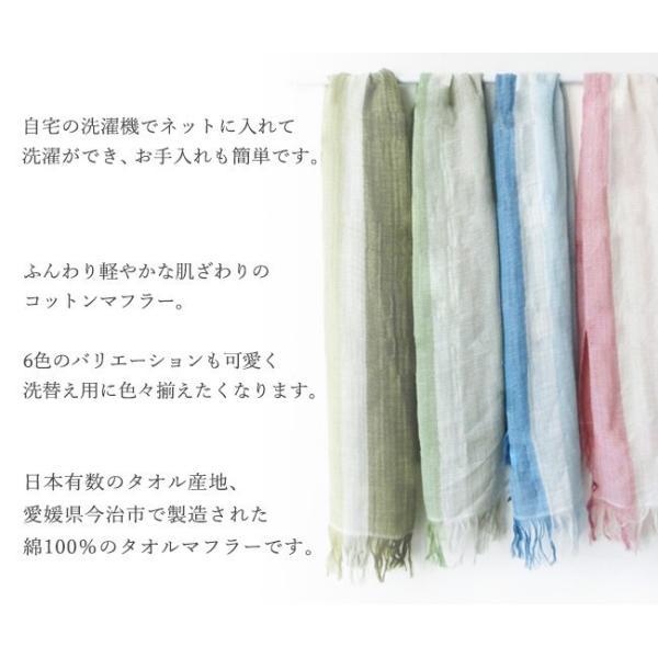 今治タオル タオルマフラー おしゃれ ラインカラーマフラー ガーゼタオルマフラー 綿100% 日本製|yasashii-kurashi|10
