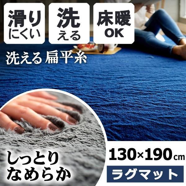 【ラグマット】洗える 扁平糸ラグマット 約130×190cm なめらか しっとり ふわふわ肌触り 床暖房対応 玄関マット すべり止め加工 (FW-502)|yasashii-kurashi