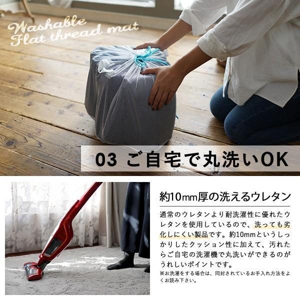 【ラグマット】洗える 扁平糸ラグマット 約130×190cm なめらか しっとり ふわふわ肌触り 床暖房対応 玄関マット すべり止め加工 (FW-502)|yasashii-kurashi|05