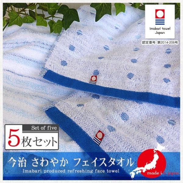 今治タオル フェイスタオル 5枚セット 今治さわやかフェイスタオル  水玉(ブルーグラデーション)  綿100% (送料無料)|yasashii-kurashi