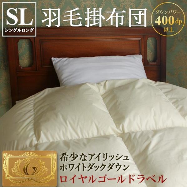 羽毛布団 シングル 掛け布団 日本製 収納 脱臭 防カビ 殺菌 ロイヤルゴールドラベル ダウン率90% シンプル ダウンパワー 400以上 2年間保証|yasashii-kurashi