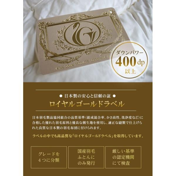 羽毛布団 シングル 掛け布団 日本製 収納 脱臭 防カビ 殺菌 ロイヤルゴールドラベル ダウン率90% シンプル ダウンパワー 400以上 2年間保証|yasashii-kurashi|13