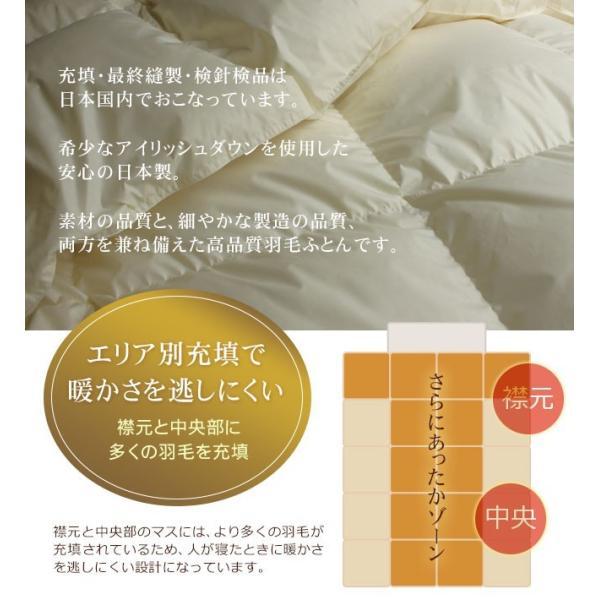 羽毛布団 シングル 掛け布団 日本製 収納 脱臭 防カビ 殺菌 ロイヤルゴールドラベル ダウン率90% シンプル ダウンパワー 400以上 2年間保証|yasashii-kurashi|10