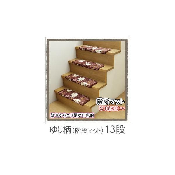 階段マット 滑り止め おしゃれ 13段 防音 抗菌 消臭 日本製 ユリ柄 東レ セベリス|yasashii-kurashi
