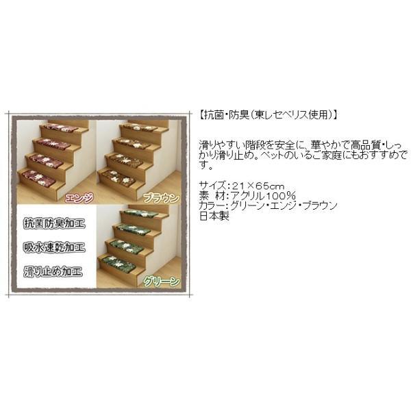 階段マット 滑り止め おしゃれ 13段 防音 抗菌 消臭 日本製 ユリ柄 東レ セベリス|yasashii-kurashi|03