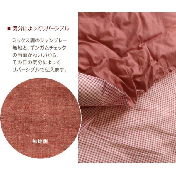 掛け布団カバー ダブル おしゃれ ギンガムチェック 無地 おしゃれ かわいい リバーシブル 150×210 yasashii-kurashi 11