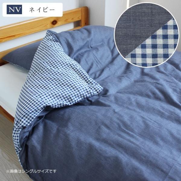 掛け布団カバー ダブル おしゃれ ギンガムチェック 無地 おしゃれ かわいい リバーシブル 150×210 yasashii-kurashi 05