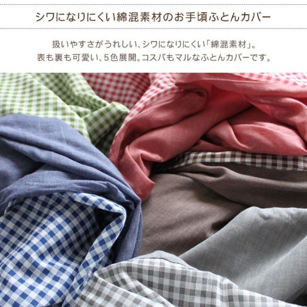 掛け布団カバー ダブル おしゃれ ギンガムチェック 無地 おしゃれ かわいい リバーシブル 150×210 yasashii-kurashi 07