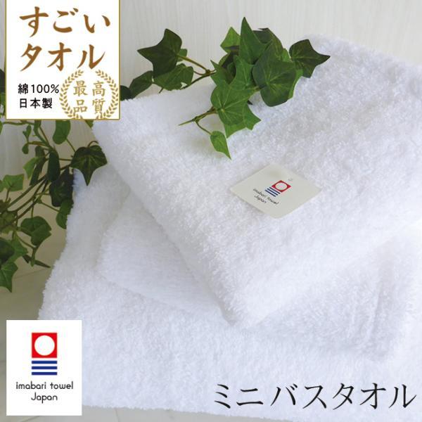 ミニバスタオル 今治タオル 日本製 子ども 厚手 ふわふわ プレゼント すごいタオル 綿100%|yasashii-kurashi