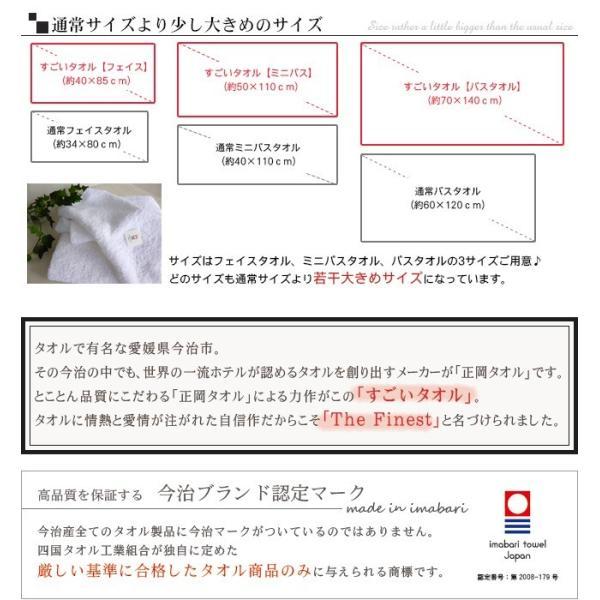 ミニバスタオル 今治タオル 日本製 子ども 厚手 ふわふわ プレゼント すごいタオル 綿100%|yasashii-kurashi|06