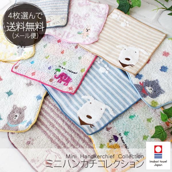 ハンカチ プレゼント まとめ買い 刺繍 ミニハンカチ 子ども 15cm 綿100% 日本製 今治タオル|yasashii-kurashi