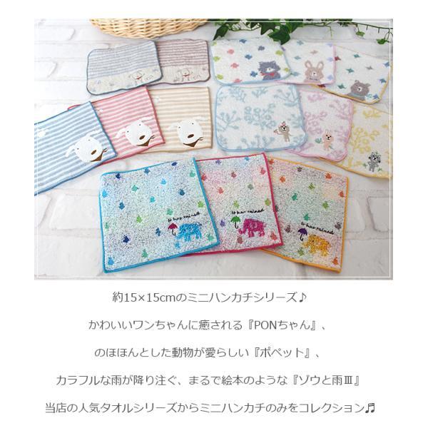 ハンカチ プレゼント まとめ買い 刺繍 ミニハンカチ 子ども 15cm 綿100% 日本製 今治タオル|yasashii-kurashi|02