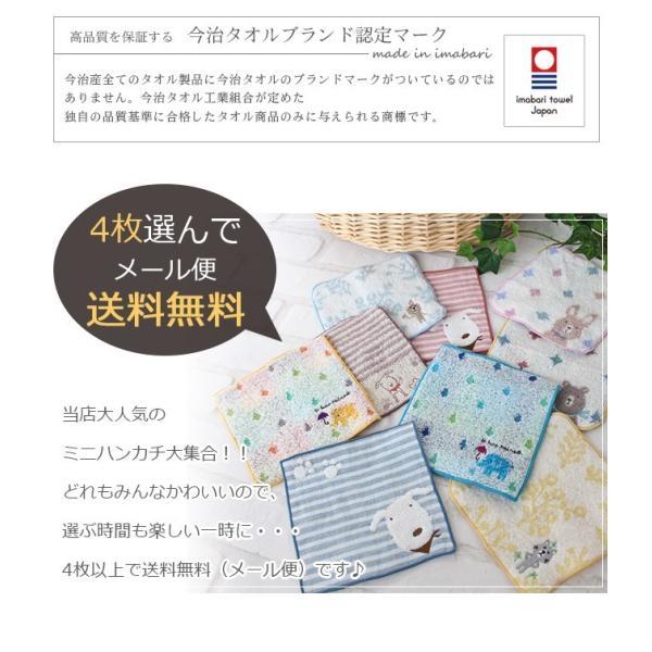 ハンカチ プレゼント まとめ買い 刺繍 ミニハンカチ 子ども 15cm 綿100% 日本製 今治タオル|yasashii-kurashi|03