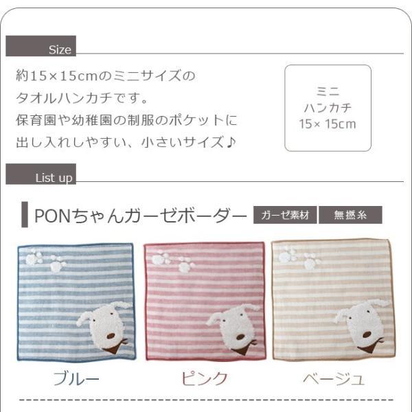 ハンカチ プレゼント まとめ買い 刺繍 ミニハンカチ 子ども 15cm 綿100% 日本製 今治タオル|yasashii-kurashi|09