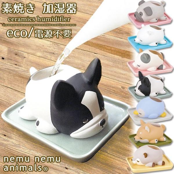 加湿器 おしゃれ 気化式 手入れ簡単 寝室 陶器 素焼き かわいい 動物 ねむねむアニマルズ|yasashii-kurashi