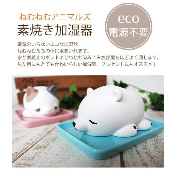 加湿器 おしゃれ 気化式 手入れ簡単 寝室 陶器 素焼き かわいい 動物 ねむねむアニマルズ|yasashii-kurashi|02