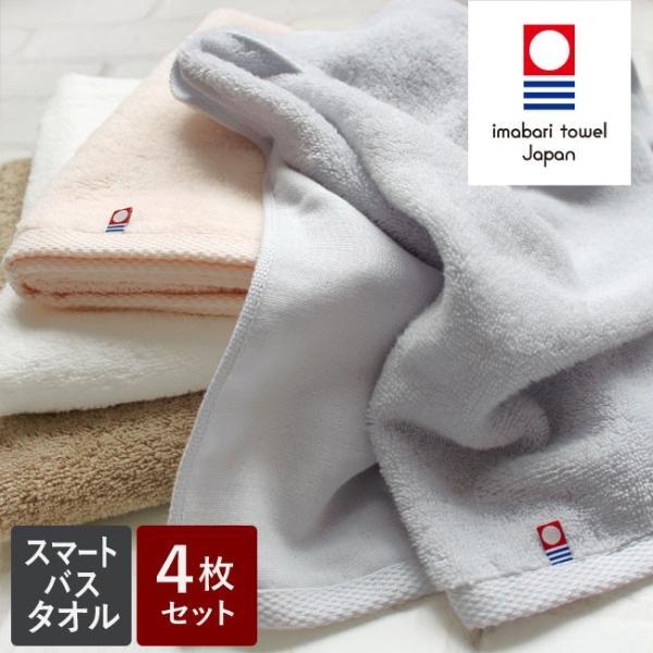 バスタオル 今治タオル 4枚セット ギフト ミニバスタオル 小さめ 薄手 速乾 片面ガーゼ 日本製 綿100% ポイント消化