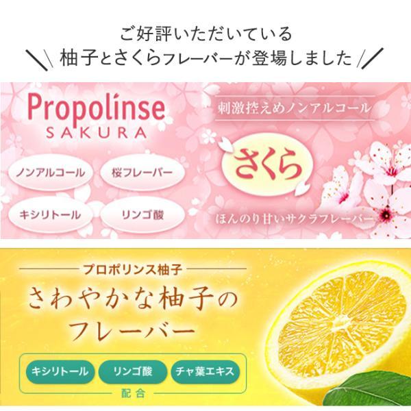 マウスウォッシュ プロポリンス 携帯用 タンパク質除去  小分け 使い切り パウチ 50個セット|yasashii-kurashi|02