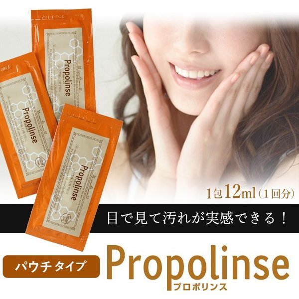 マウスウォッシュ プロポリンス 携帯用 タンパク質除去  小分け 使い切り パウチ 50個セット|yasashii-kurashi|03