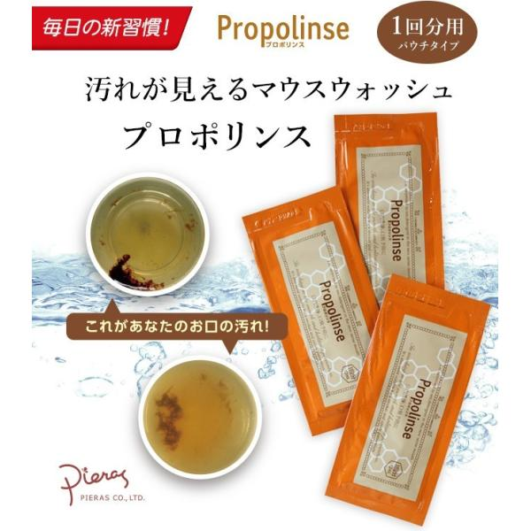 マウスウォッシュ プロポリンス 携帯用 タンパク質除去  小分け 使い切り パウチ 50個セット|yasashii-kurashi|04