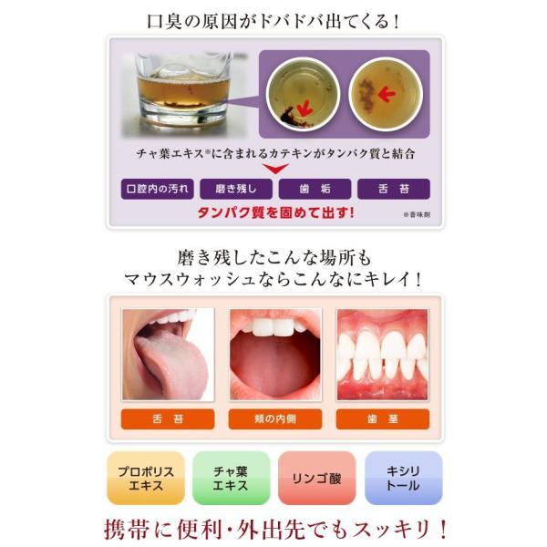 マウスウォッシュ プロポリンス 携帯用 タンパク質除去  小分け 使い切り パウチ 50個セット|yasashii-kurashi|05