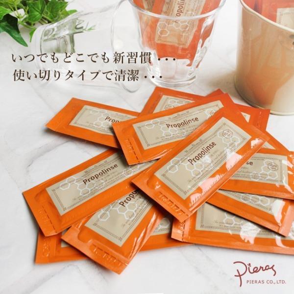 マウスウォッシュ プロポリンス 携帯用 タンパク質除去  小分け 使い切り パウチ 50個セット|yasashii-kurashi|08