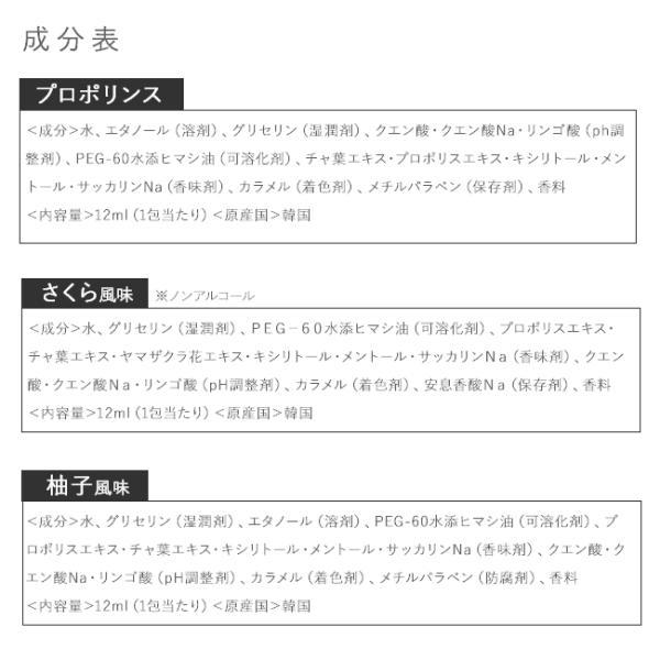 マウスウォッシュ プロポリンス 携帯用 タンパク質除去  小分け 使い切り パウチ 50個セット|yasashii-kurashi|09
