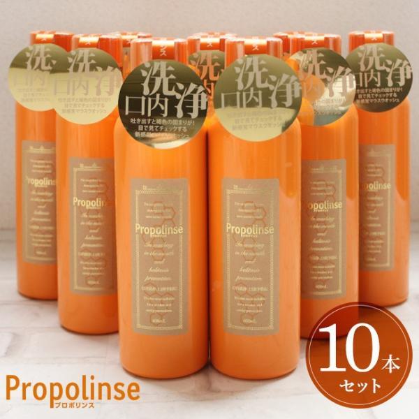 プロポリンス マウスウォッシュ 600ml 10本 洗口液 口臭予防 口臭対策 口内洗浄 口臭ケア|yasashii-kurashi