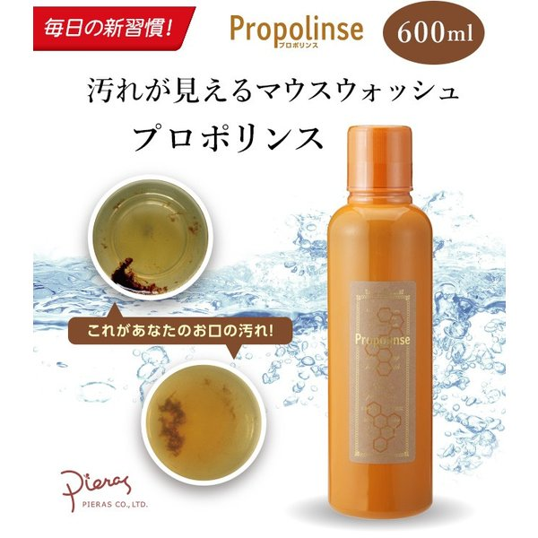 プロポリンス マウスウォッシュ 600ml 10本 洗口液 口臭予防 口臭対策 口内洗浄 口臭ケア|yasashii-kurashi|03