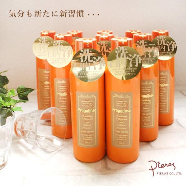 プロポリンス マウスウォッシュ 600ml 10本 洗口液 口臭予防 口臭対策 口内洗浄 口臭ケア|yasashii-kurashi|07