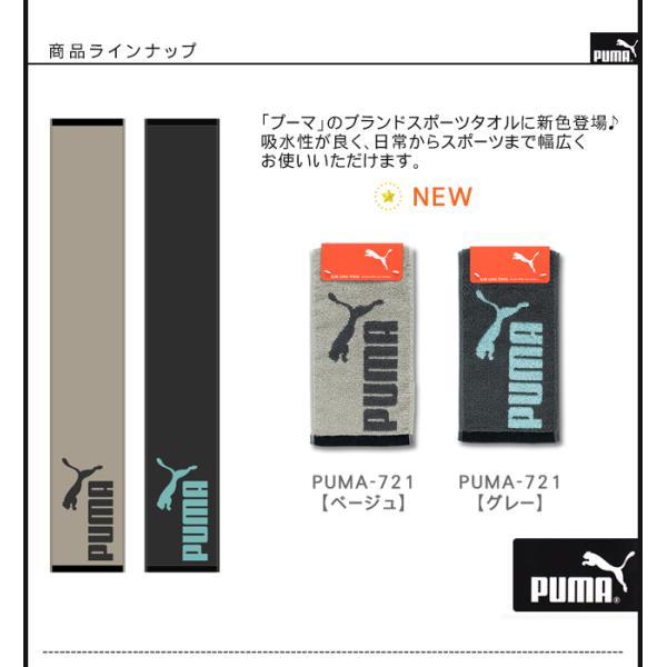 スポーツタオル ブランド プレゼント おしゃれ キッズ マフラータオル PUMA プーマ|yasashii-kurashi|05