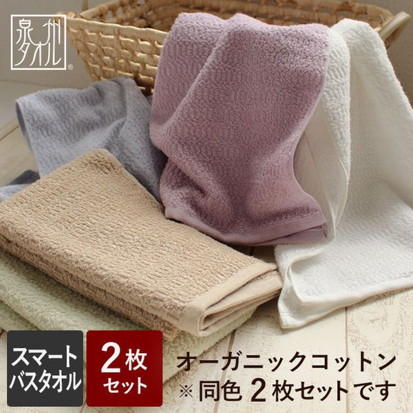 タオル まとめ買い ミニ バスタオル セット 2枚 日本製 綿100% オーガニックコットン 大阪泉州タオル yasashii-kurashi