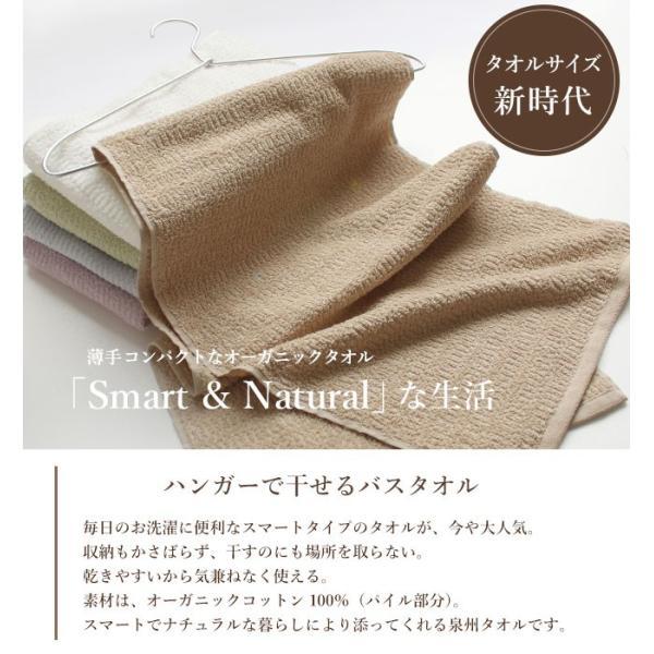 タオル まとめ買い ミニ バスタオル セット 2枚 日本製 綿100% オーガニックコットン 大阪泉州タオル yasashii-kurashi 04