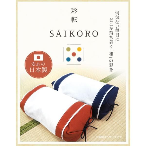 枕 そば殻 昔ながらのそばがら枕 Mサイズ (約52×22cm) 5色展開 日本製 側地綿100% 通気 吸湿 SAIKORO 彩転 サイコロ 和まくら|yasashii-kurashi|02