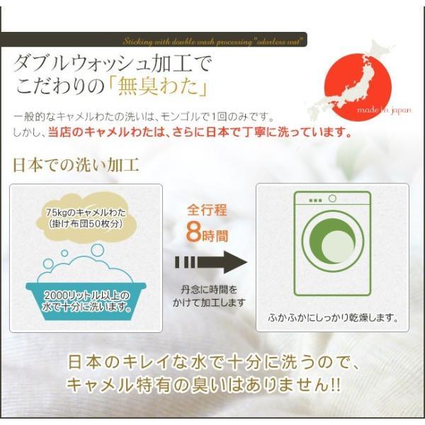 肌掛け布団 シングル 高級 キャメル肌掛け布団 キャメル100% 無臭 ソーラタッチ|yasashii-kurashi|02