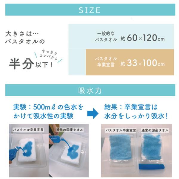 おぼろタオル バスタオル 卒業宣言 ミニバスタオル フェイスタオル おしゃれ 子ども 綿100% 日本製|yasashii-kurashi|07
