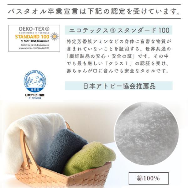 おぼろタオル バスタオル 卒業宣言 ミニバスタオル フェイスタオル おしゃれ 子ども 綿100% 日本製|yasashii-kurashi|09