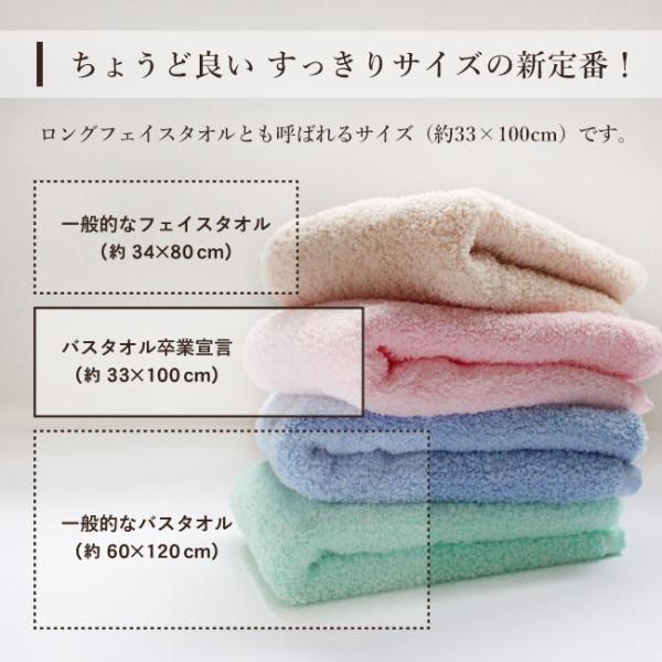 おぼろタオル バスタオル 卒業宣言 ミニバスタオル フェイスタオル おしゃれ 子ども 綿100% 日本製|yasashii-kurashi|10