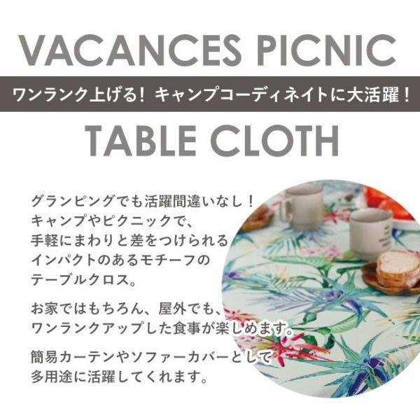 テーブルクロス おしゃれ 北欧 長方形 アウトドア BBQ 夏 140×180 yasashii-kurashi 02