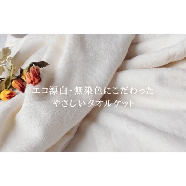 タオルケット シングル 今治 子ども エコ漂白 無染色 日本製 コットン 速乾 ナチュラル|yasashii-kurashi|02