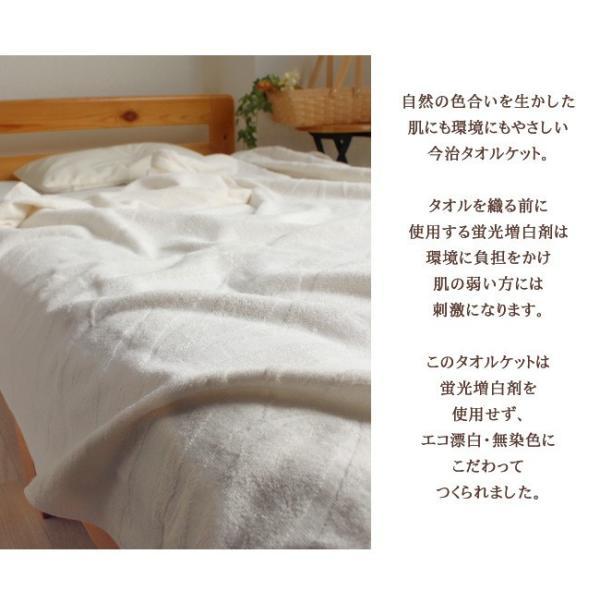 タオルケット シングル 今治 子ども エコ漂白 無染色 日本製 コットン 速乾 ナチュラル|yasashii-kurashi|03