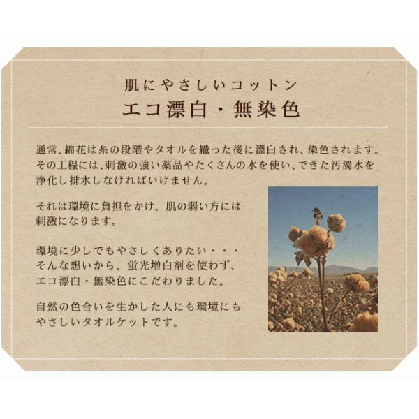 タオルケット シングル 今治 子ども エコ漂白 無染色 日本製 コットン 速乾 ナチュラル|yasashii-kurashi|05