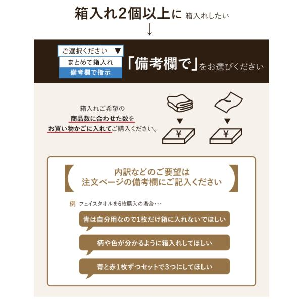 今治タオル ギフト 贈答 専用ボックス プレゼント のし ラッピング yasashii-kurashi 04