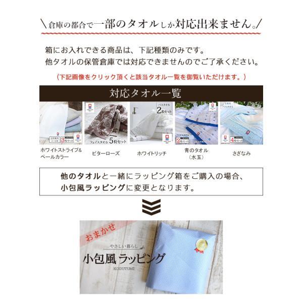今治タオル ギフト 贈答 専用ボックス プレゼント のし ラッピング yasashii-kurashi 08