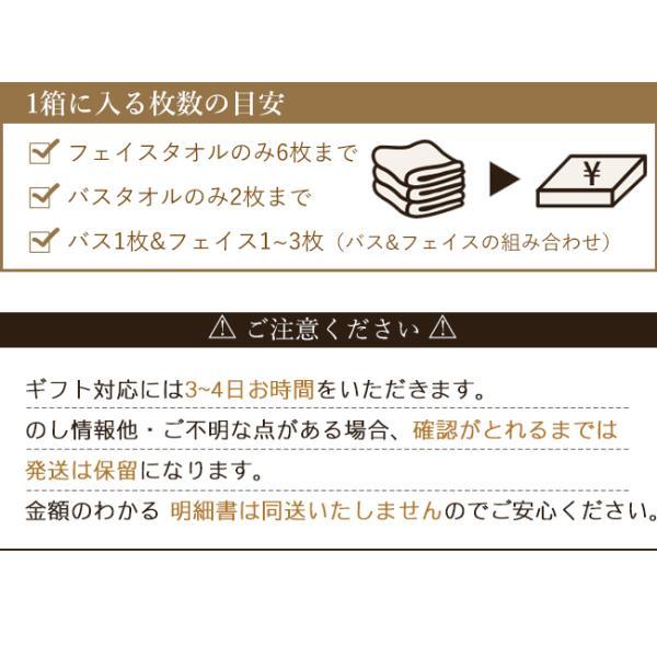 今治タオル ギフト 贈答 専用ボックス プレゼント のし ラッピング yasashii-kurashi 09