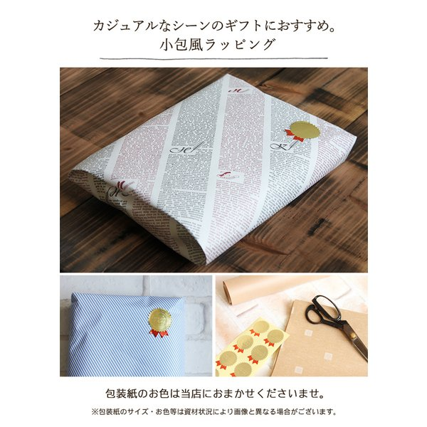 小包風ラッピング 包装紙でお包みします 贈り物やプレゼント用に おまかせラッピング【メール便不可】|yasashii-kurashi|02