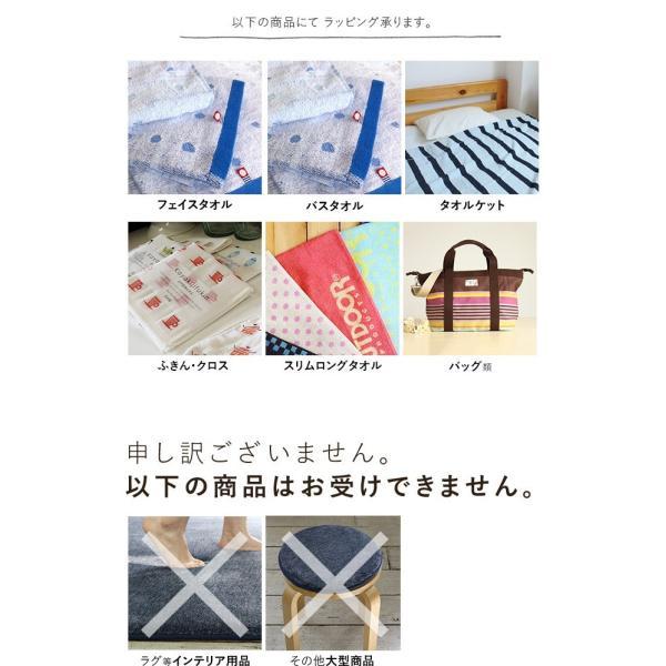 小包風ラッピング 包装紙でお包みします 贈り物やプレゼント用に おまかせラッピング【メール便不可】|yasashii-kurashi|08
