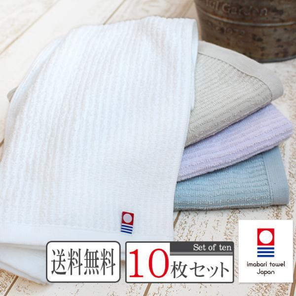 フェイスタオル まとめ買い おしゃれ 今治タオル ギフト 10枚セット 薄手 綿100% 日本製 ホワイトストライプ|yasashii-kurashi
