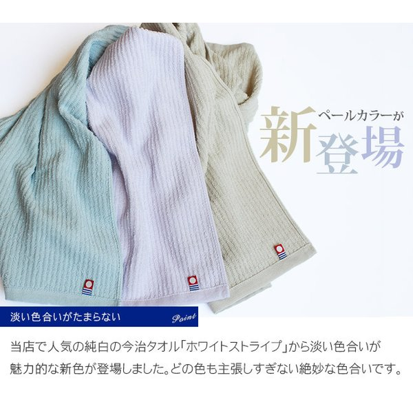 フェイスタオル まとめ買い おしゃれ 今治タオル ギフト 10枚セット 薄手 綿100% 日本製 ホワイトストライプ|yasashii-kurashi|04